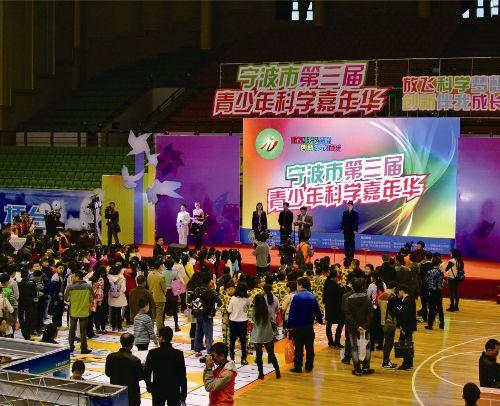 第三届青少年科学嘉年华在宁波华外举行